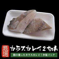 銀カレイ 2切れ【少量パック】【かれい 鰈】