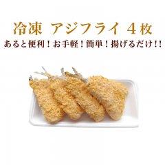 冷凍 アジフライ 4枚(少量パック)【あじ 鯵 アジ】