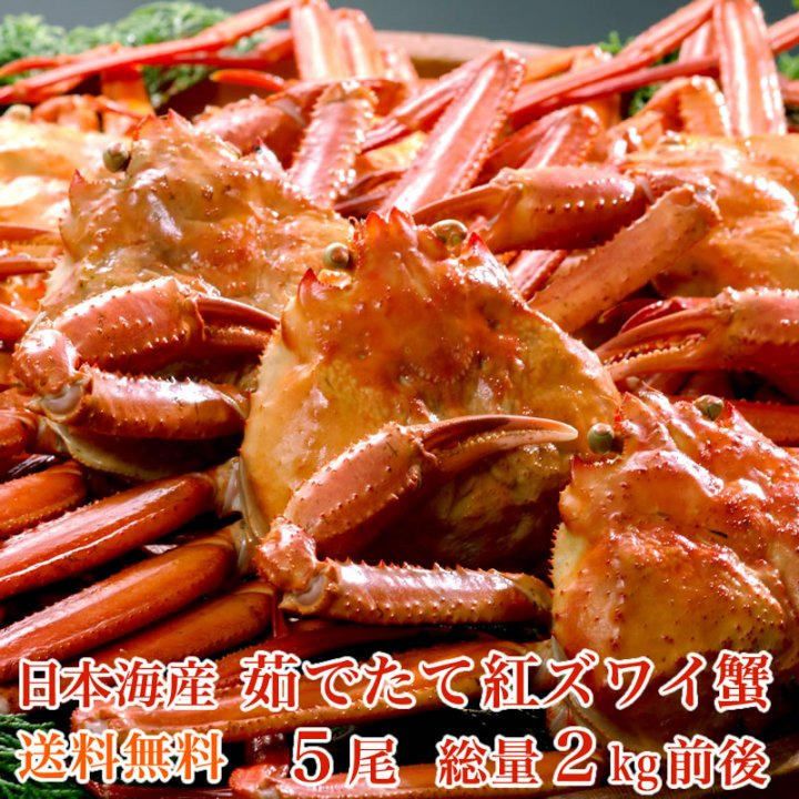 日本海産茹でたて紅ズワイ蟹  5尾  総量2kg 送料無料   かに 蟹 カニ お一人様1セット