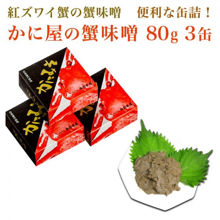 かに屋の蟹味噌!80g3缶  かに 蟹 カニ カニ味噌