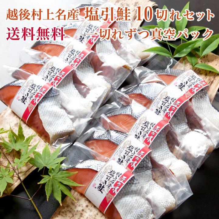 越後村上産塩引鮭  10切れセット(1切れ真空パック)  【送料無料】 さけ 鮭 サケ 塩引き 村上