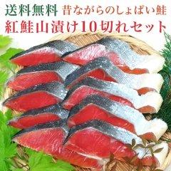 【送料無料】紅鮭山漬10切れセット【しょっぱい 辛口 激辛】【さけ サケ 鮭】【ギフト 贈答】