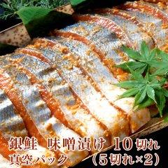 銀鮭 味噌漬 10切れ(5切れ×2)【味噌漬】【さけ サケ 鮭】