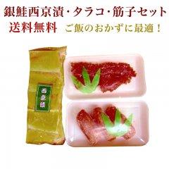 【送料無料】銀鮭西京漬・たらこ・筋子セット【鮭 タラコ すじこ 西京漬】