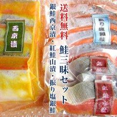 【送料無料(一部地域を除く)】鮭三昧セット 銀鮭西京漬・紅鮭山漬・振り塩銀鮭【鮭 さけ サケ】