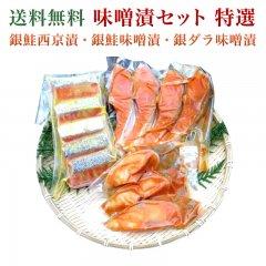 味噌漬セット 特選(銀鮭西京漬・銀鮭味噌漬・銀だら味噌漬) 銀鱈 切り身 西京みそ 焼き魚 取り寄せ ギフト 贈答 海の幸 海鮮 送料無料