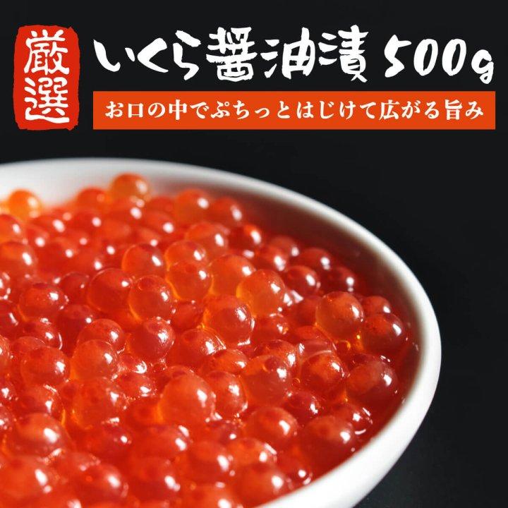 特選いくら醤油漬け!(500g)  いくら イクラ 醤油漬け