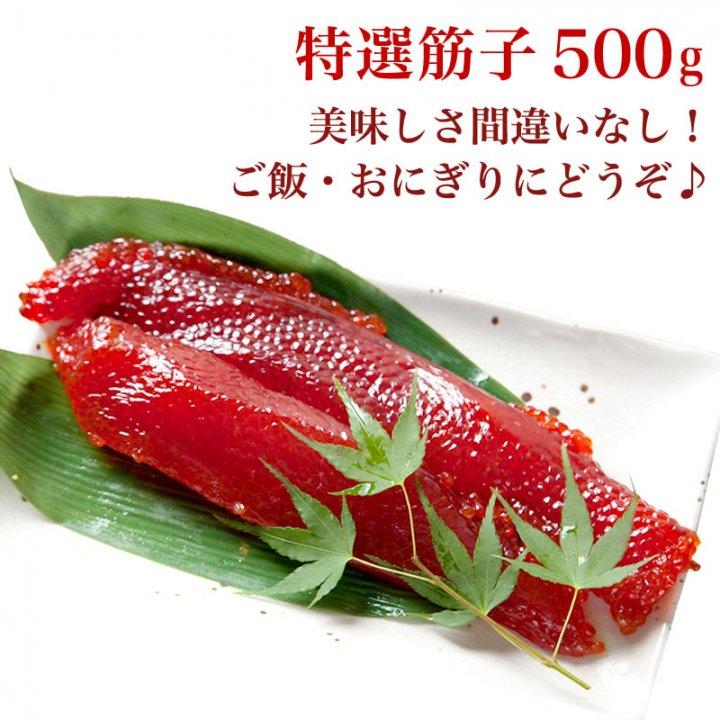 小針水産特選筋子!(500g)  すじこ 筋子 魚卵