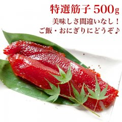 特選筋子 500g【すじこ 筋子 魚卵】