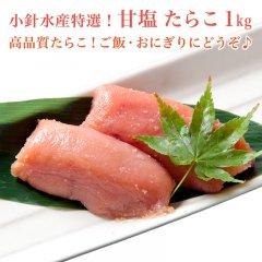 甘塩たらこ 1kg【最高品質】【たらこ タラコ 鱈子】