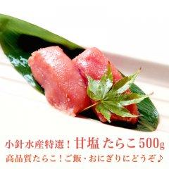 甘塩たらこ 500g【最高品質】【たらこ タラコ 鱈子】