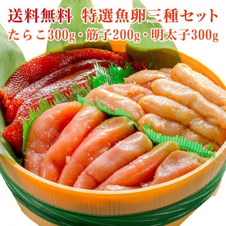 特選魚卵三種セット(たら子・筋子・明太子)  【送料無料】 たらこ 筋子 明太子 贈答 魚卵