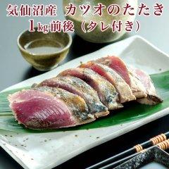 気仙沼産 カツオのたたき 1kg前後(タレ付き)【かつおたたき カツオタタキ】