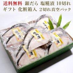 銀だら 塩糀漬 10切れ 銀鱈 切り身 西京みそ 焼き魚 取り寄せ ギフト 贈答 快気祝い グルメ 海の幸 海鮮 新潟 冷凍 クール 送料無料