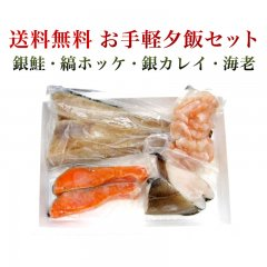 お手軽夕飯セット【縞ホッケ・銀鮭・銀カレイ・むきえび】【送料無料】