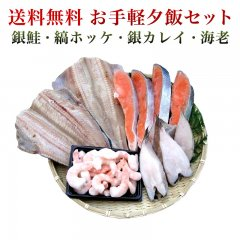 【送料無料】厳選夕飯セット【銀鮭・縞ホッケ・銀カレイ・海老】