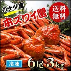 ズワイガニ 姿 6尾(総量3kg前後)カナダ産 ずわいがに 本ズワイガニ ズワイ蟹 蟹みそ 蟹味噌 ギフト 贈答 御礼 グルメ 海の幸 海鮮 新潟 送料無料