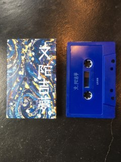 文、陀吉夢 leaving records cassette tape