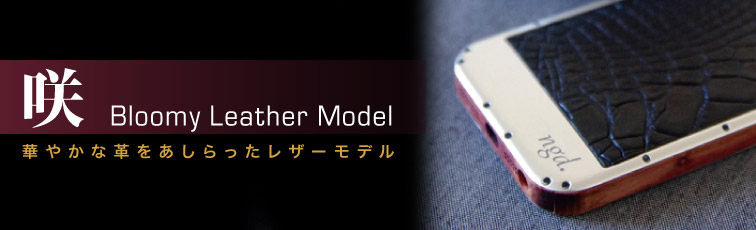咲 Bloomy Leather Model