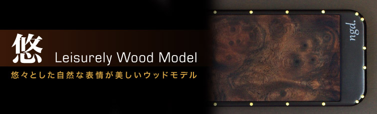悠 Leisurely Wood Model