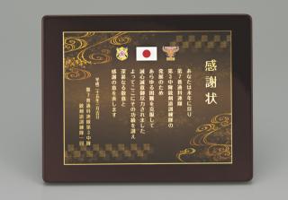 表彰楯オーダーメイド A31-01