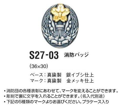 消防バッジ S27-03