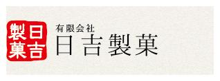 有限会社 日吉製菓
