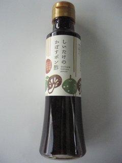 しいたけのかぼすポン酢(200ml)