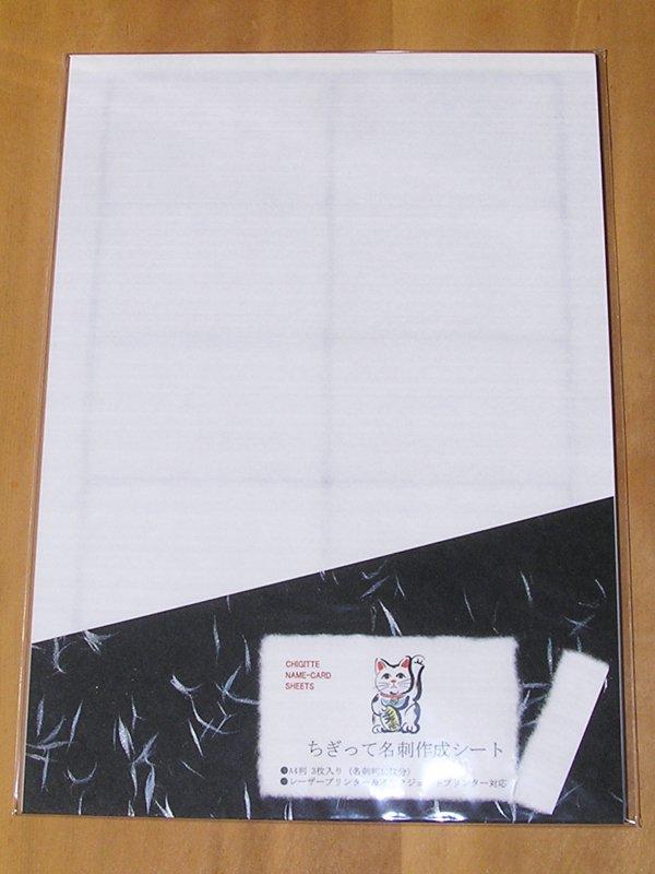 ちぎって名刺作成シート しろ/A4サイズ3枚・和紙の名刺30枚分
