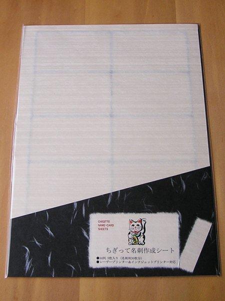 ちぎって名刺作成シート べーじゅ/A4サイズ3枚・和紙の名刺30枚分