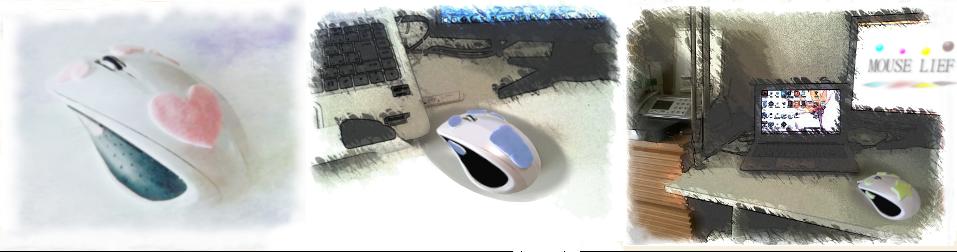 マウス のベタベタ 手汗対策に−マウスリーフ