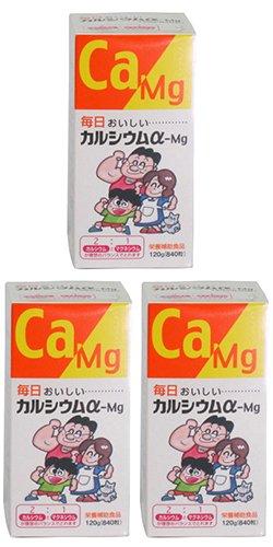 カルシウムα-Mg 3個セット