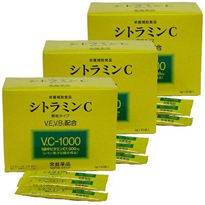 シトラミンC60包 3個セット
