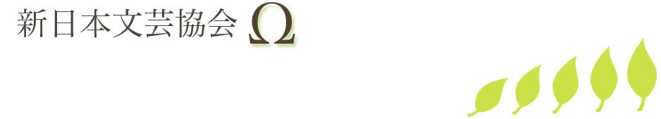 新日本文芸協会 Ω(オメガ)出版