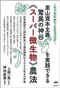 【 紹介の本 】スーパー微生物農法