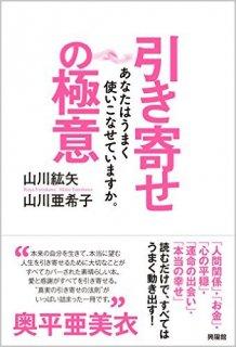 【紹介の本】引き寄せの極意