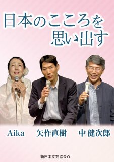 DVD【日本のこころを思い出す】 アイカ・矢作直樹・中健次郎 講演会と対談