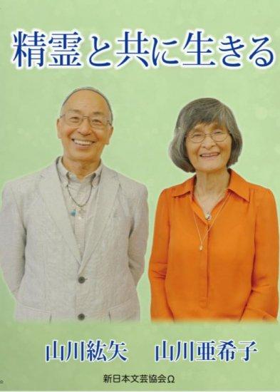 山川紘矢&亜希子 精霊と共に生きる