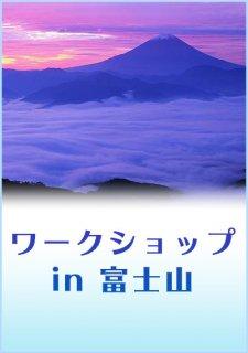 ワークショップ in  富士山