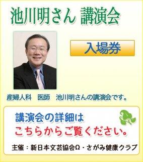 池川明さん講演会