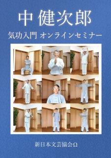 気功入門【DVD】〜中健次郎オンラインセミナー