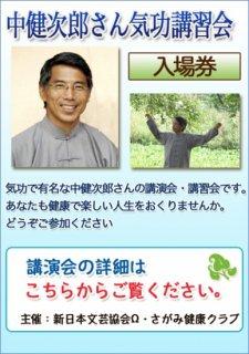 中健次郎さん気功講習会5月(会場)
