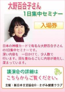 大野百合子さんセミナー