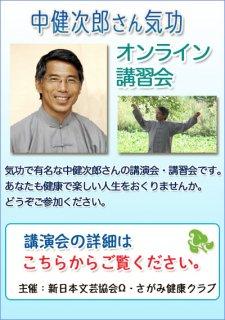 中健次郎さんオンライン気功講習会8月