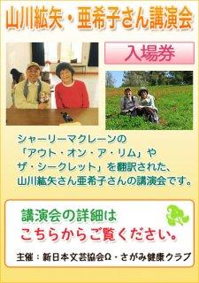 山川紘矢さん亜希子さん講演会