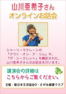 山川亜希子さんオンラインお話会2月
