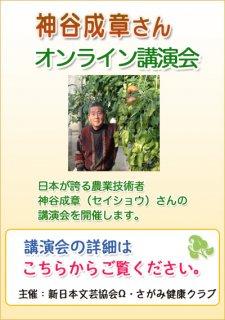 神谷成章(セイショウ)さんオンライン講演会3月