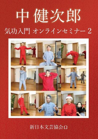 気功入門2【DVD】~中健次郎オンラインセミナー