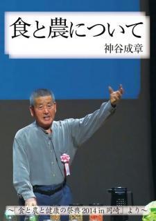 食と農について【DVD】〜食と農と健康の祭典2014 in 岡崎