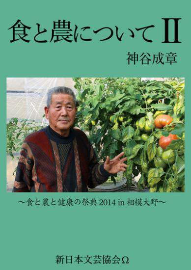 食と農について2【DVD】~食と農と健康の祭典2014 in 相模大野